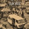 Lagos Noir (Akashic Noir Series): Chris Abani: